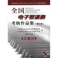 全国电子琴演奏考级作品集(第五套)-第七级-第八级-(附1张DVD)
