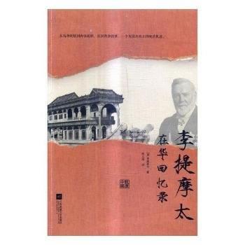 李提摩太在华回忆录 正版书籍 限时抢购 当当低价 团购更优惠 13521405301 (V同步)