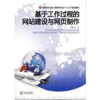 【二手书9成新】基于工作过程的网站建设与网页制作 江文 中南大学出版社 9787548703471