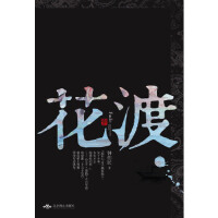 花渡 钟伟民 北京燕山出版社