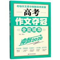 高考作文夺冠 全能辅导 9787547262467 高星云 吉林文史出版社