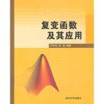 【旧书二手书9成新】单册 复变函数及其应用 石辛民、翁智 9787302303497