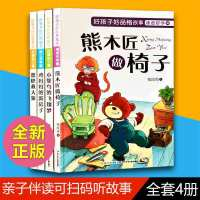 全套4册好孩子好品格的故事 小鸵鸟的飞翔梦+熊木匠做椅子+鸡妈妈的新房子+蜜蜂救大象 彩绘版 儿童故事书 小学生课外阅读