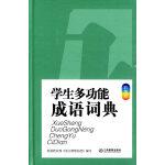 学生多功能成语词典(彩图版)