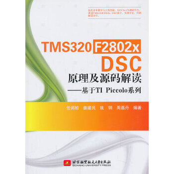 TMS320F2802xDSC 原理及源码解读--基于TI Piccolo系列