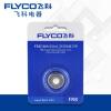 飞科(FLYCO)FR8刀网 单个装