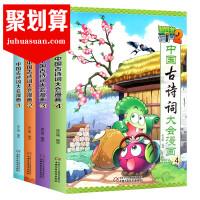 植物大战僵尸2・中国古诗词大会漫画1-4全集全套科学漫画书小学生6-7-8-9-10-12岁故事书读