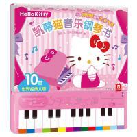 乐乐趣 凯蒂猫音乐钢琴书 儿童书籍 3-6岁 益智左右脑开发 幼儿童歌曲钢琴弹唱 宝宝早教音乐启蒙书 亲子互动益智游戏书音乐小精灵