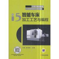 i5智能�床加工工��c�程 正版 �w猛, 姜海朋 9787111590958