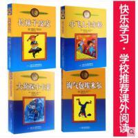 全套4册淘气包埃米尔正版注音版中国少年儿童出版社小学生一二年级必读课外书带注音林格伦作品集畅销儿童文学故事书6-9岁绘