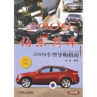 [二手旧书95成新] 伯乐荐车:2009车型导购指南 9787111267126
