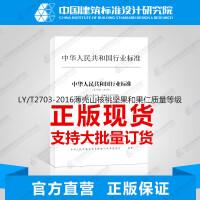 LY/T2703-2016薄壳山核桃坚果和果仁质量等级