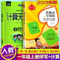 看拼音写词语生字注音+计算天天练一年级上册人教版