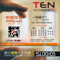 印童 平安保险透明名片名片印刷名片设计名片制作SL00105