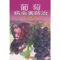葡萄病虫害防治,杨治元著,上海科学技术出版社9787532377923