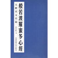 般若波罗蜜多心经--大楷名文名篇,房弘毅,北京体育大学出版社9787564401672
