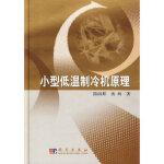 小型低温制冷机原理,陈国邦,科学出版社9787030258380