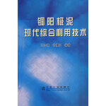 【正版包邮】 铜阳极泥现代综合利用技术 王吉坤张博亚 冶金工业出版社 9787502444358