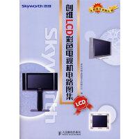 创维LCD彩色电视机电路图集