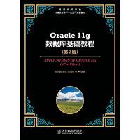 Oracle 11g数据库基础教程(第2版)