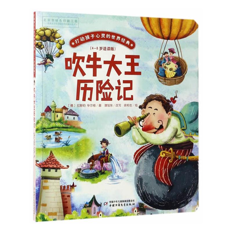 吹牛大王历险记/打动孩子心灵的世界经典 桥梁书