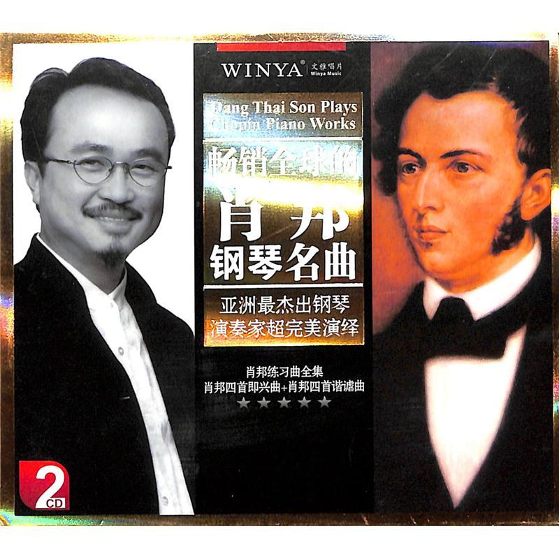 畅销全球的肖邦钢琴名曲(2CD)( 货号:200001829212923)