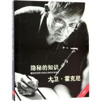 隐秘的知识(增订版) 浙江人民美术出版社