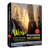 Photoshop终极CG绘画技法 第2版 Photoshop CG数字绘画工具笔刷设计使用教程书籍 杨雪果 电子工业