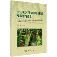 南方红豆杉濒危机制及保育技术 徐刚标 等著 科学出版社 9787030427915