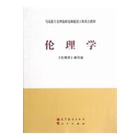 【旧书二手书8成新】伦理学 伦理学编写组 高等教育出版社 9787040338355
