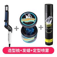 男士造型梳子电动 多功能造型梳电动油头梳子男士专用头发型定型梳头发神器 +定型喷雾