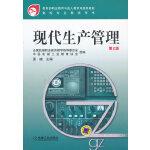 现代生产管理(第2版,教育部职业教育与成人教育司推荐教材 数控专业教学用书)