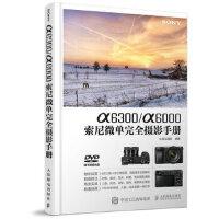 a6300|a6000索尼微单完全摄影手【正版古旧图书,达额减,可开发票】