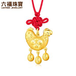六福珠宝足金生肖鸡吉祥如意金锁宝宝吊坠HXG70168S
