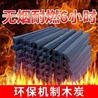环保木碳无烟碳耐烧炭烧烤炭机制碳木炭户外火锅碳家用木炭条