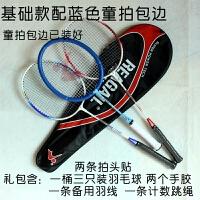 儿童羽毛球拍超轻全碳素三支子装 耐用型3支家庭套装小学生初学