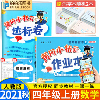 黄冈小状元四年级上数学 2020秋人教版黄冈达标卷作业本
