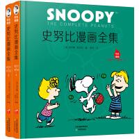 史努比漫画全集:1971~1972(套装共2册)本套图书是立足于美国原版史努比漫画全集.结合丰富资料 打造的一套中英史