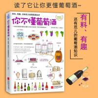 正版畅销图书籍 你不懂葡萄酒 [日]石田博 有料 有趣 还有范儿的葡萄酒知识 葡萄酒历史背景产区味道个性