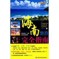 海南旅游完全指南悠生活 旅游大玩家,黄学坚,中国轻工业出版社9787501974368