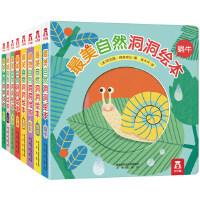 最美自然洞洞绘本(全8册)