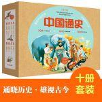 中国通史少年简读版(套装全10册)