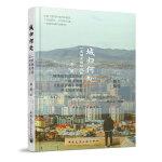 城归何处――一名城市规划师的笔记