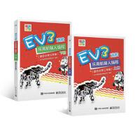 EV3进阶乐高机器人编程(全2册)(适合小学三年级) 达内童程童美教研部 9787121326776
