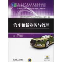 汽车租赁业务与管理 机械工业出版社