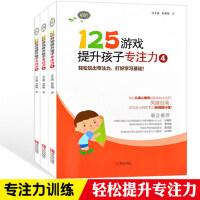 全3册125游戏提升孩子专注力初阶4中阶5高阶6儿童专注力训练游戏书2-3-6岁宝宝幼小衔接思维逻辑记忆力注意力训练书