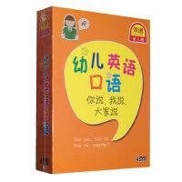 正版儿童教育动画片dvd光盘早教学习 幼儿英语口语单词教材碟片