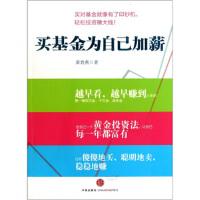 买基金为自己加薪,萧碧燕,中信出版社,中信出版集团9787508627526