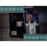 【旧书二手书9成新】B栋11楼 /藤井树 汕头大学出版社9787810368278