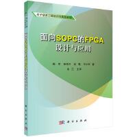 面向SOPC的FPGA设计与应用